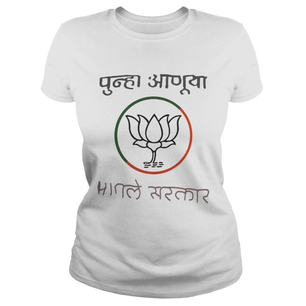 Maharashtra Farmer Bharatiya Janata Party Shirt Classic Ladies