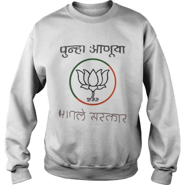 Maharashtra Farmer Bharatiya Janata Party Shirt Sweatshirt